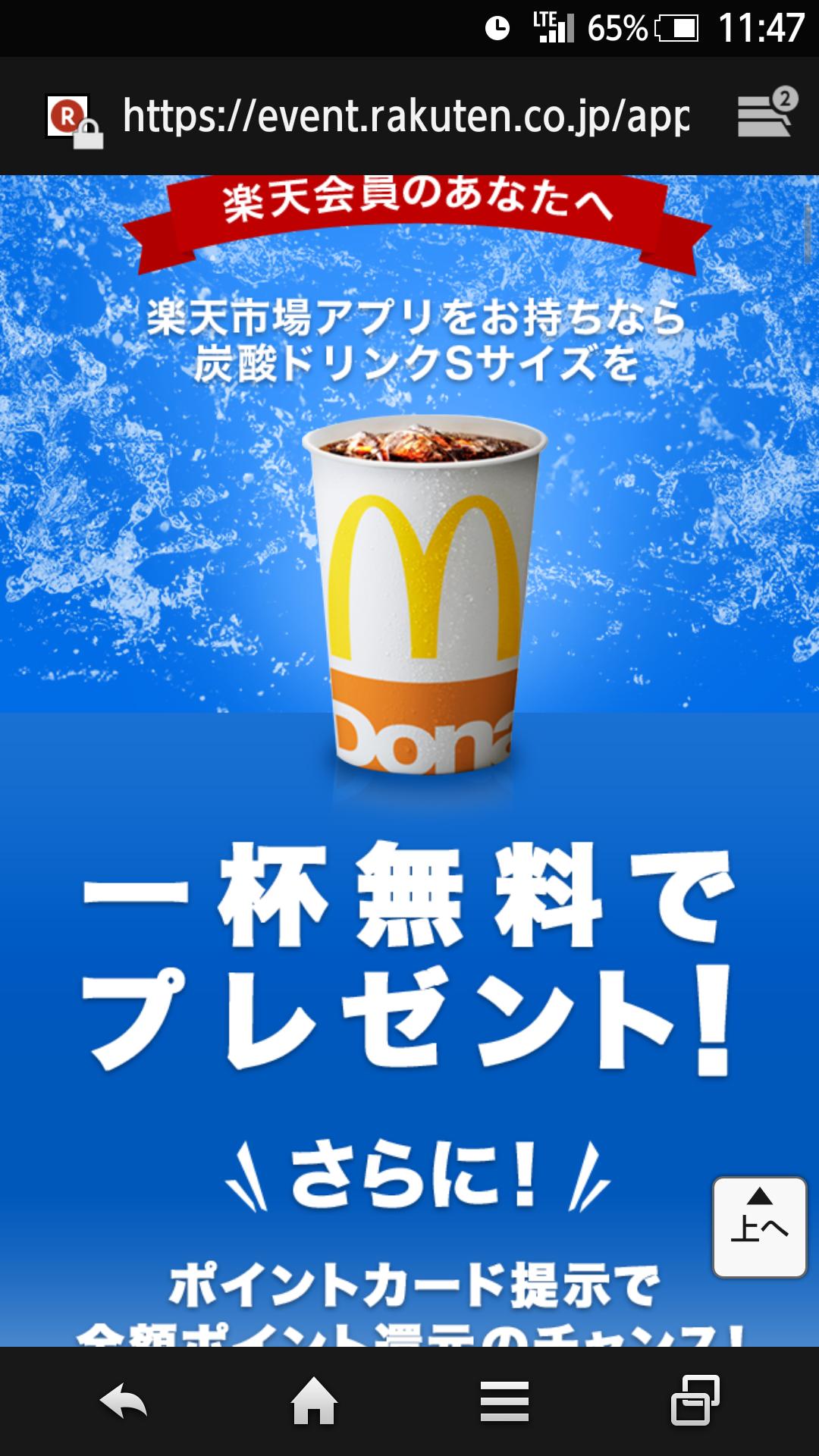 【楽天】マック炭酸ドリンクS無料券配布中♪使用は9月22~