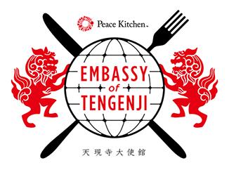 【参加レポ】料理で旅する60か国☆東京広尾の個性派レストラン