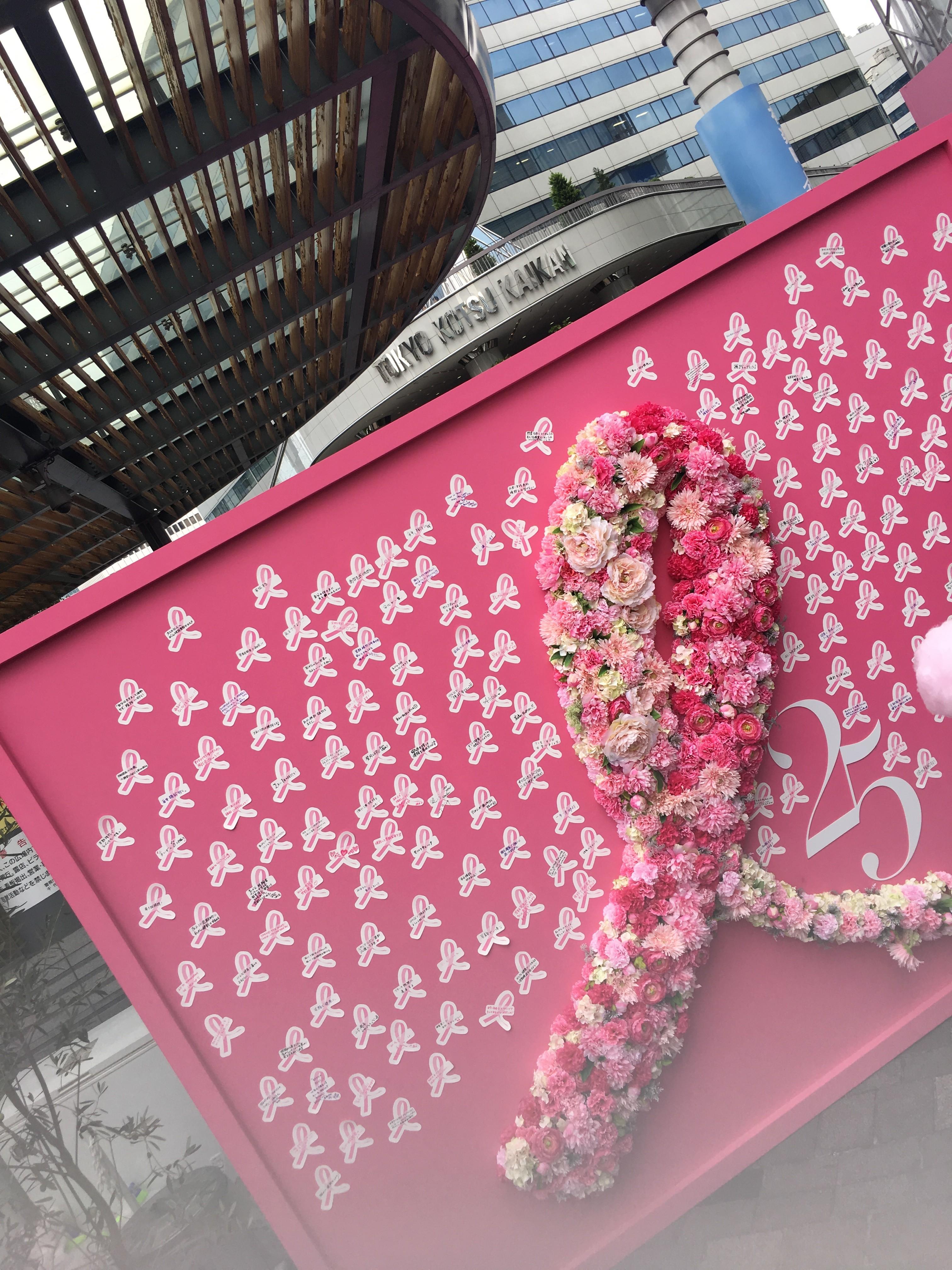 ピンクリボン〜有楽町駅前で乳がんについて学ぼう!〜