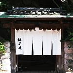 【242】「柚子庵」の健康に良い懐石料理10/12(木)