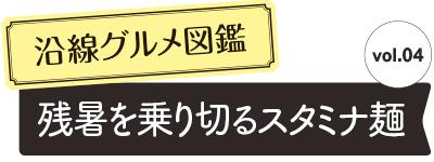 fuku_ensen_0714_06