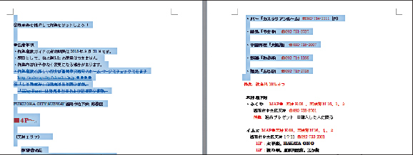 fuku_word_0908