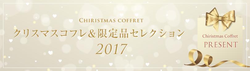 クリスマスコフレ&限定品セレクション2017