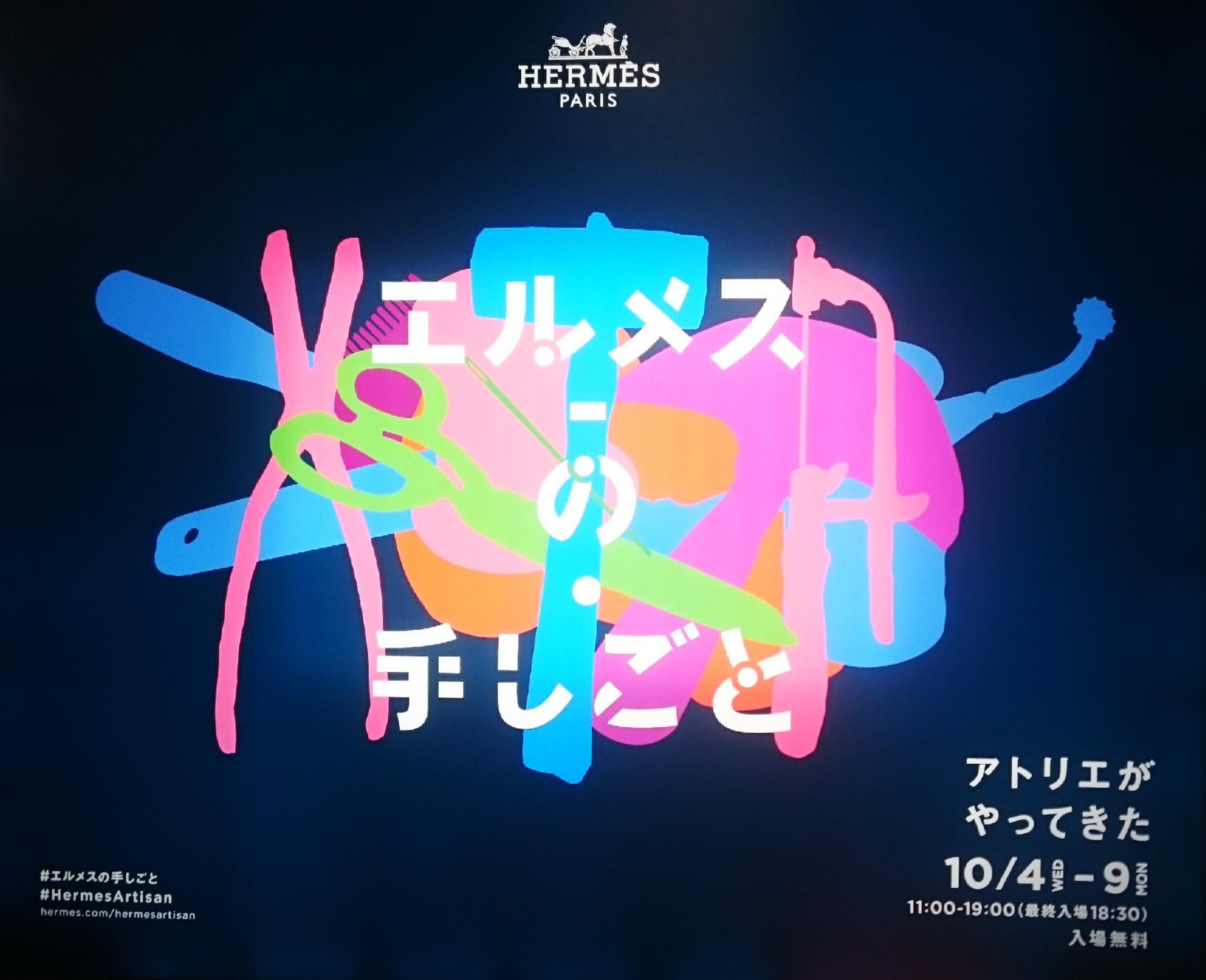 KITTE名古屋で開催中!『エルメスの手しごと展』10/9まで!