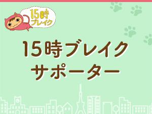 プレゼントあり☆【15時ブレイクサポーター】「snaq.me」って何?