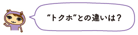 """""""トクホ""""との違いは?"""