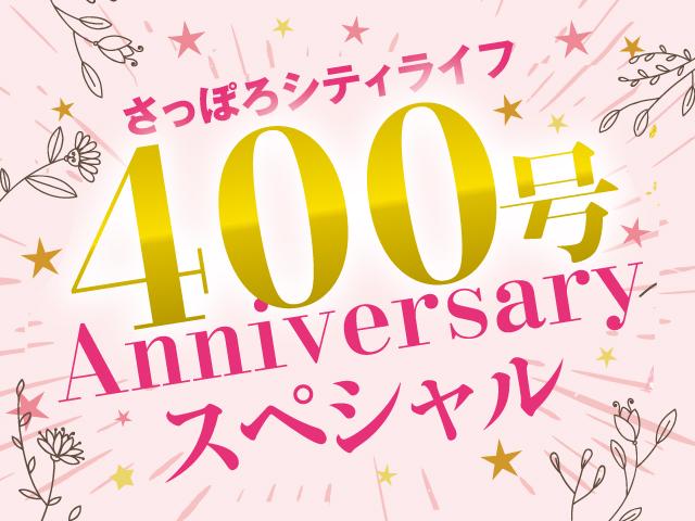 さっぽろシティライフ400号Anniversaryスペシャル