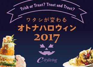 【イベント】シティリビングオトナハロウイン2017参加レポ