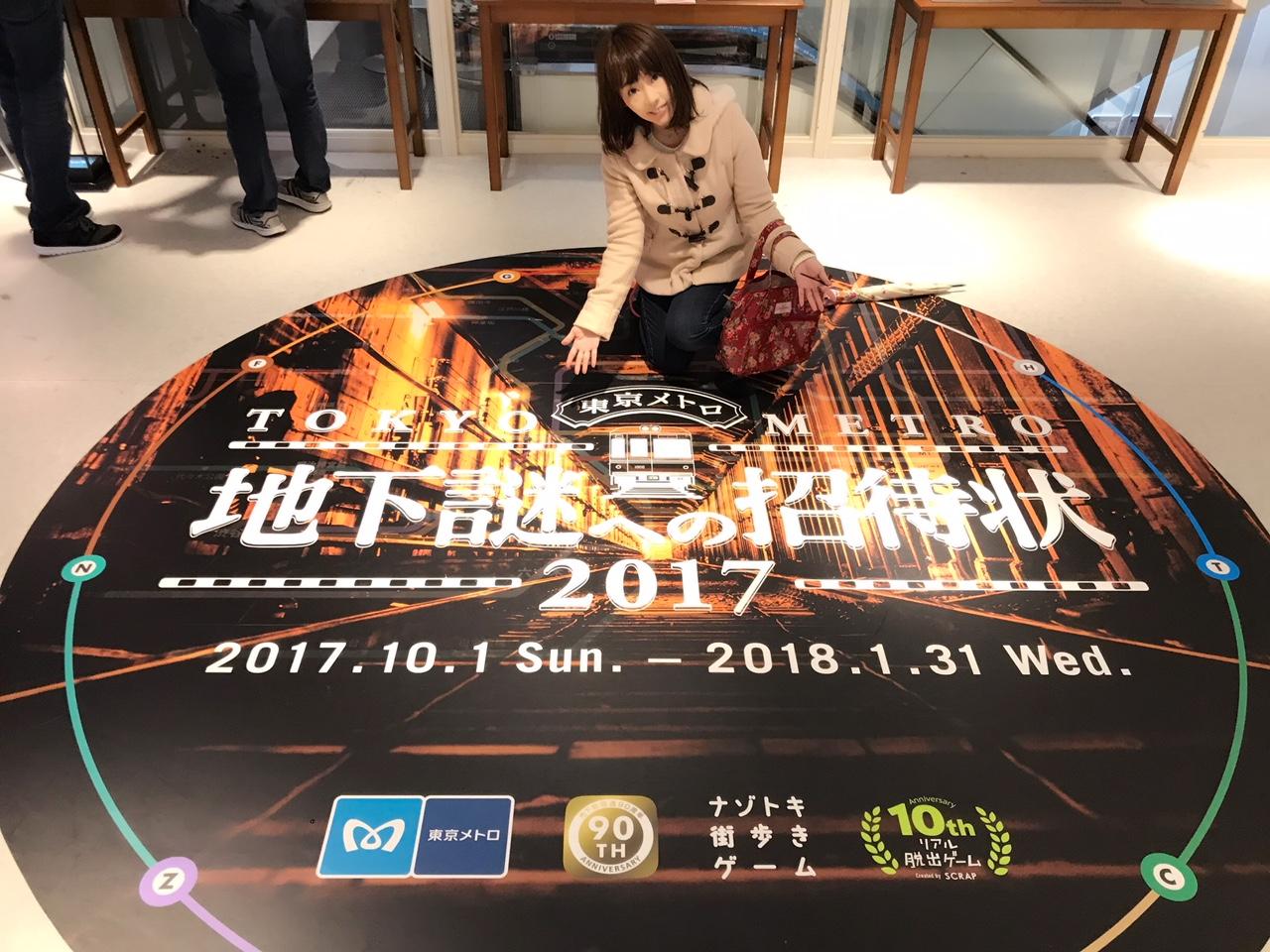 東京メトロ「地下謎への招待状2017」に挑戦!!達成感がたまらない~♪