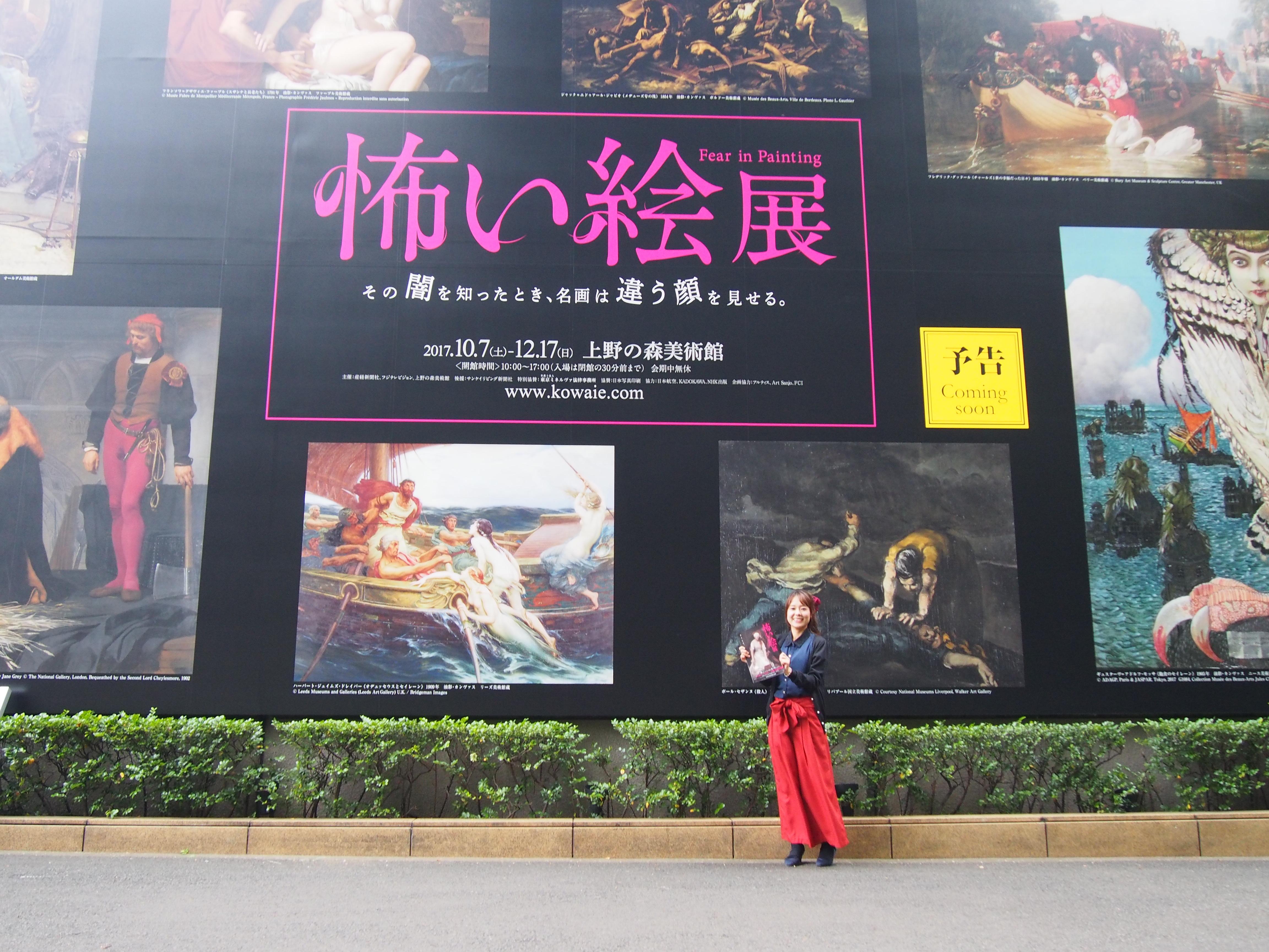 その真相を知ったとき恐怖が!上野の森美術館「怖い絵」展 内覧会レポート