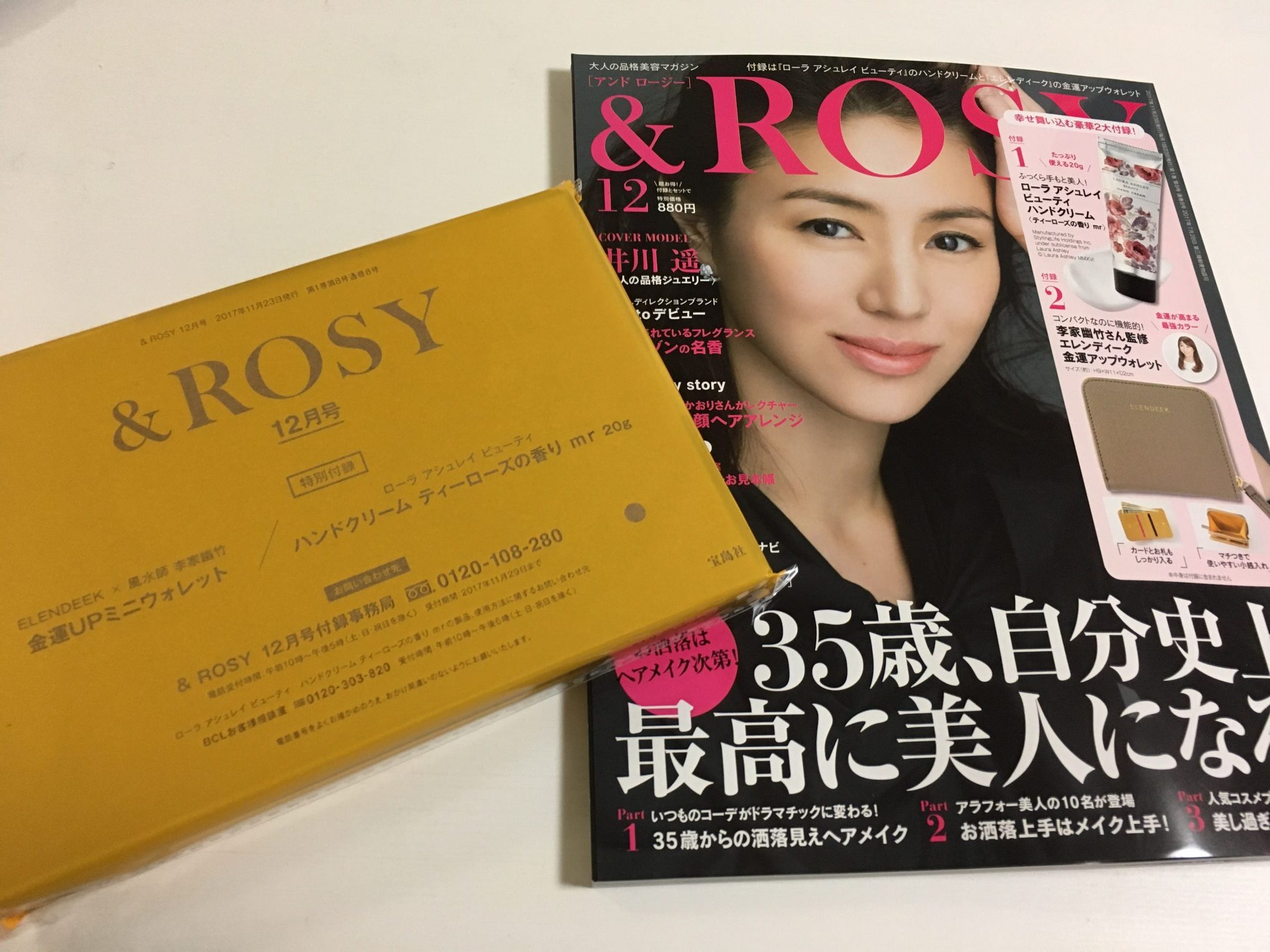 ミニ財布とハンドクリーム♪今すぐ使える豪華2大付録!&ROSY12月号