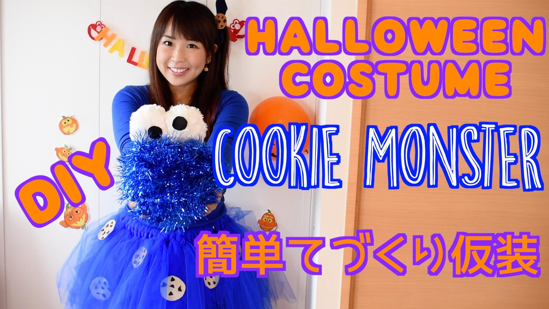 お金をかけず簡単に【ハロウィン】衣装をDIY!クッキーモンスター編