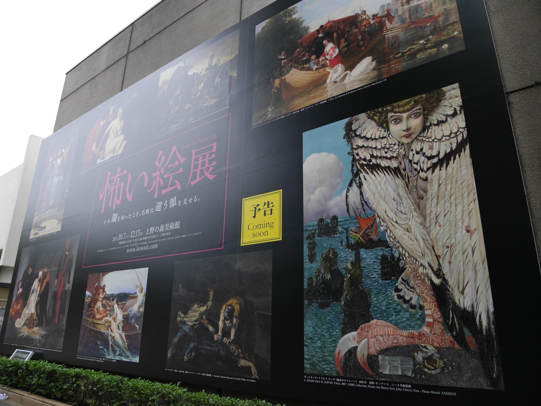 ユニークな展覧会「怖い絵」展。怖いもの見たさに行ってみよう!