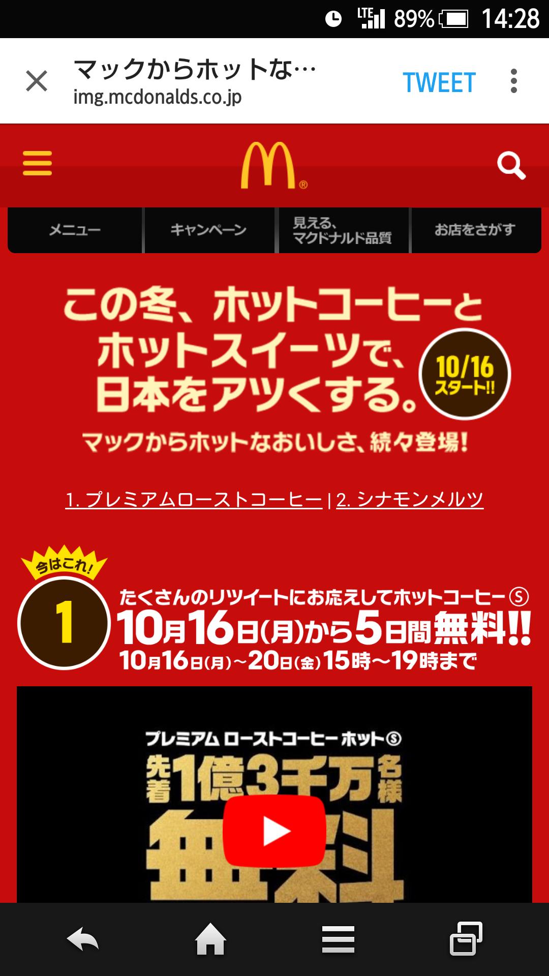 【マック】コーヒー無料配布16日~20日だよ♪※15時~19時限定