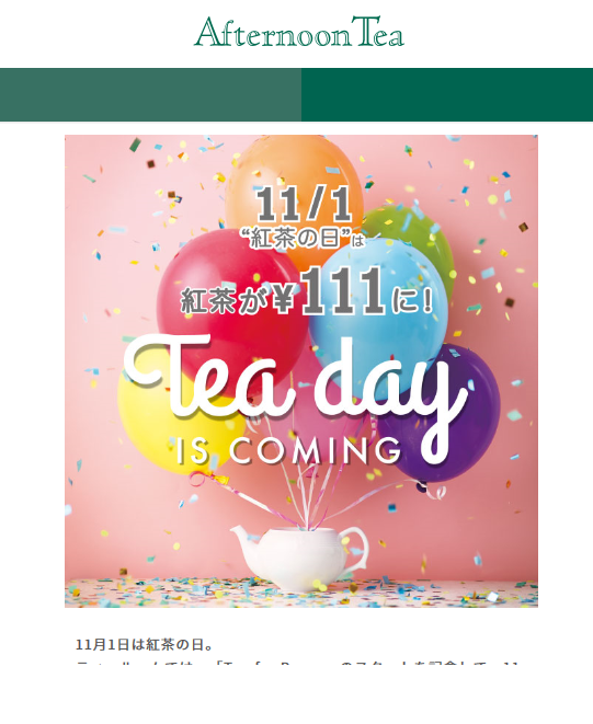 11/1はAfternoon Teaで紅茶が111円で飲めちゃう!