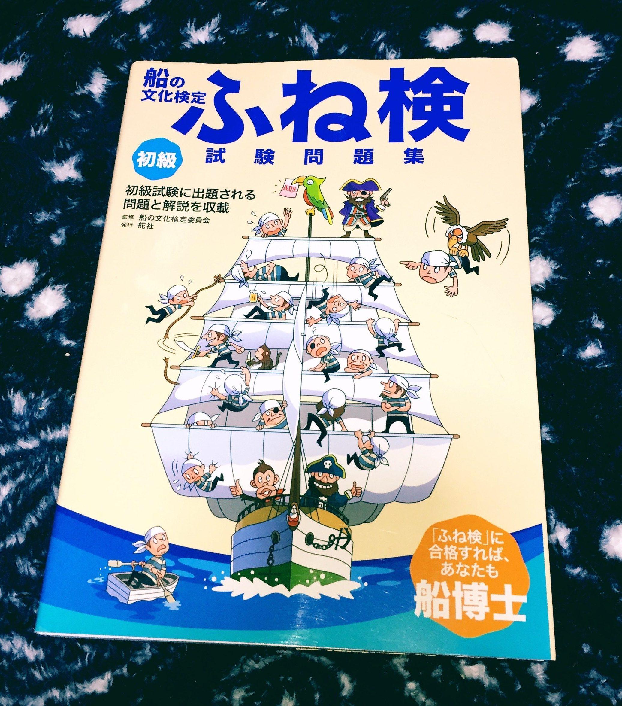 【本】あなたも船博士になれるかも!