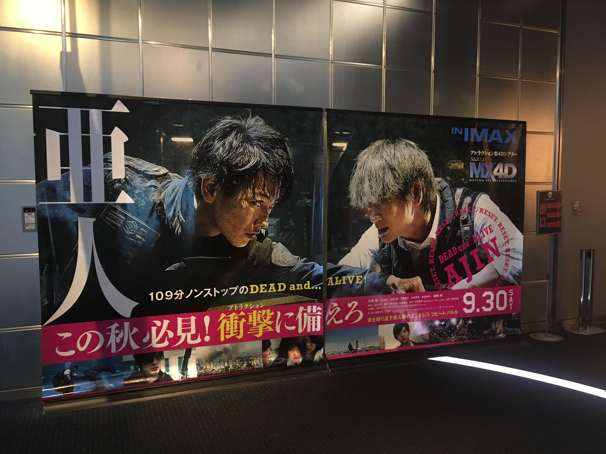 映画「亜人」をIMAXで観てきました!