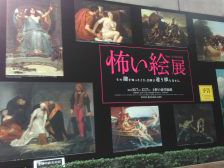 【上野の森美術館】27万人動員の「怖い絵」展がいよいよ開催!