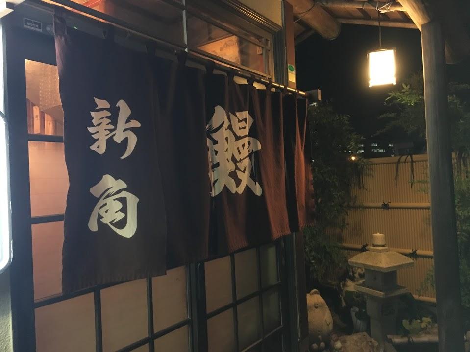 出張の楽しみ!浜松の隠れ家的絶品うなぎ屋さん