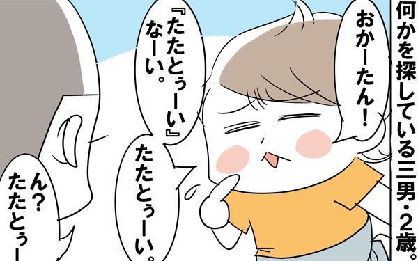 「たたとぅーい」って何!? 幼児語翻訳は長女におまかせ【めまぐるしいけど愛おしい、空回り母ちゃんの日々 第28話】