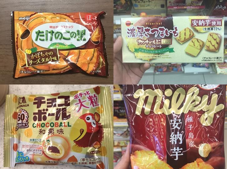 コンビニで買える!2017秋の芋&栗&かぼちゃのお菓子まとめ♪