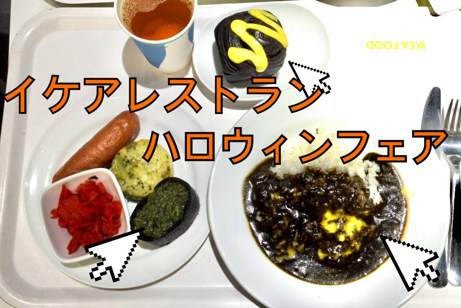 イケアレストランでハロウィン!ブラックフードづくしのスウェーデン料理♪