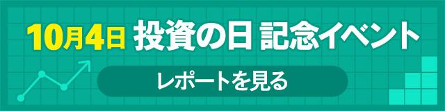 10月4日開催 投資の日記念イベント【レポートを見る】