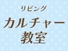 リビングカルチャー教室(4/25更新分)