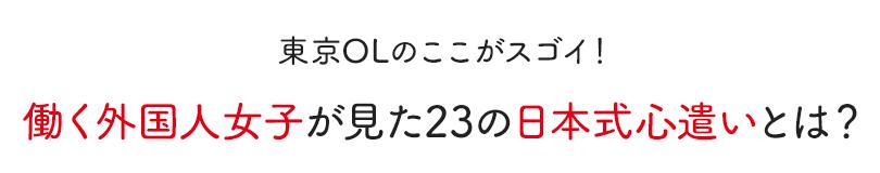 東京OLのここがスゴイ!働く外国人女子が見た23の日本式心遣いとは?