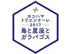 11/3(金・祝)開催 ヨコハマラウンド最終回「より美しい星座を描くために:アートの可能性とは?」