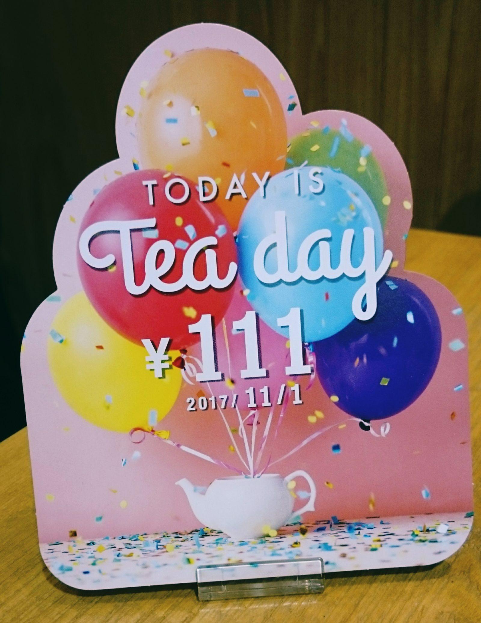 11/1は「紅茶の日」☆アフタヌーンティーが111円で楽しめちゃう