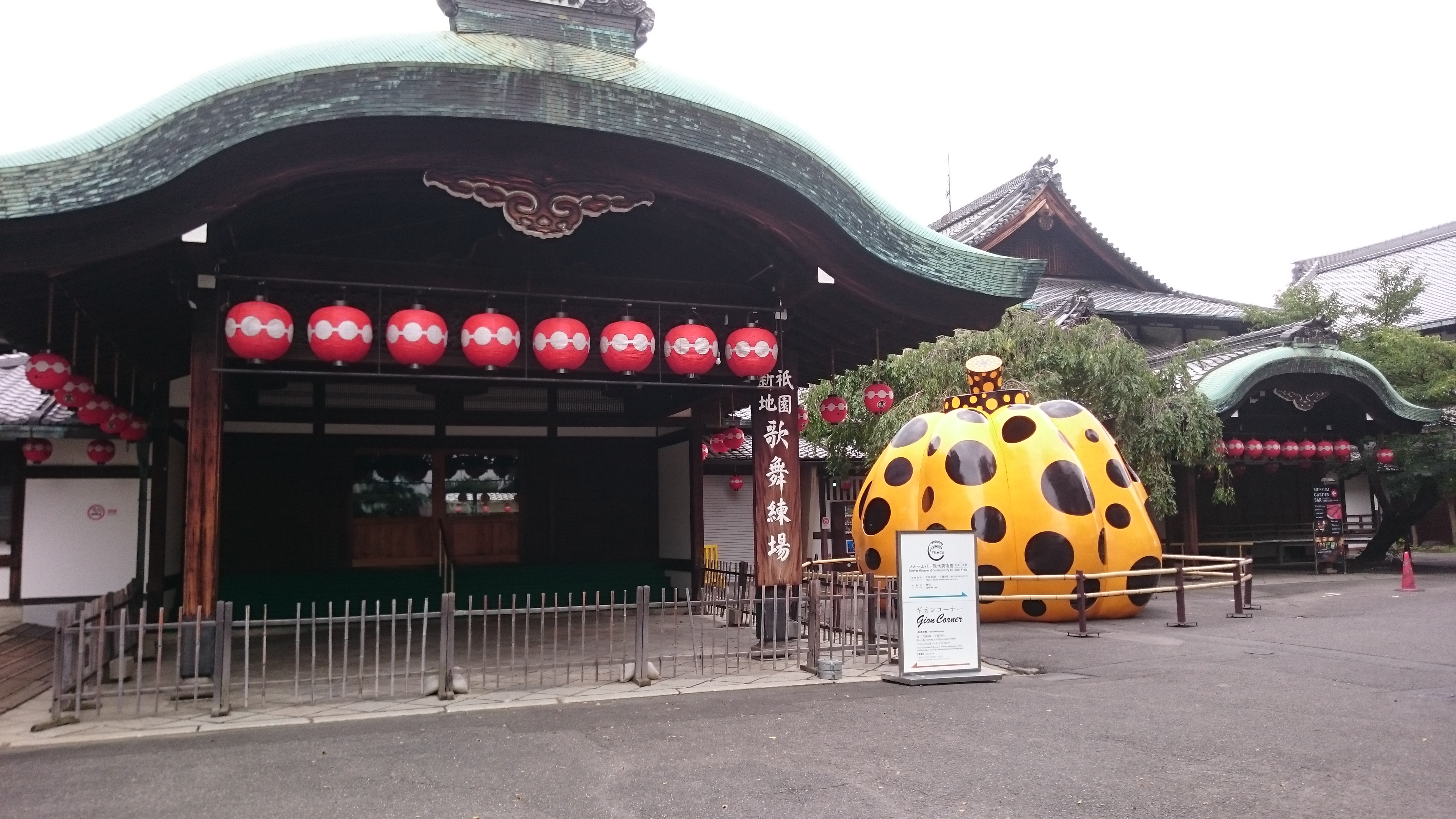 京都の文化財で楽しむ現代アート♪『フォーエバー現代美術館・草間彌生展』