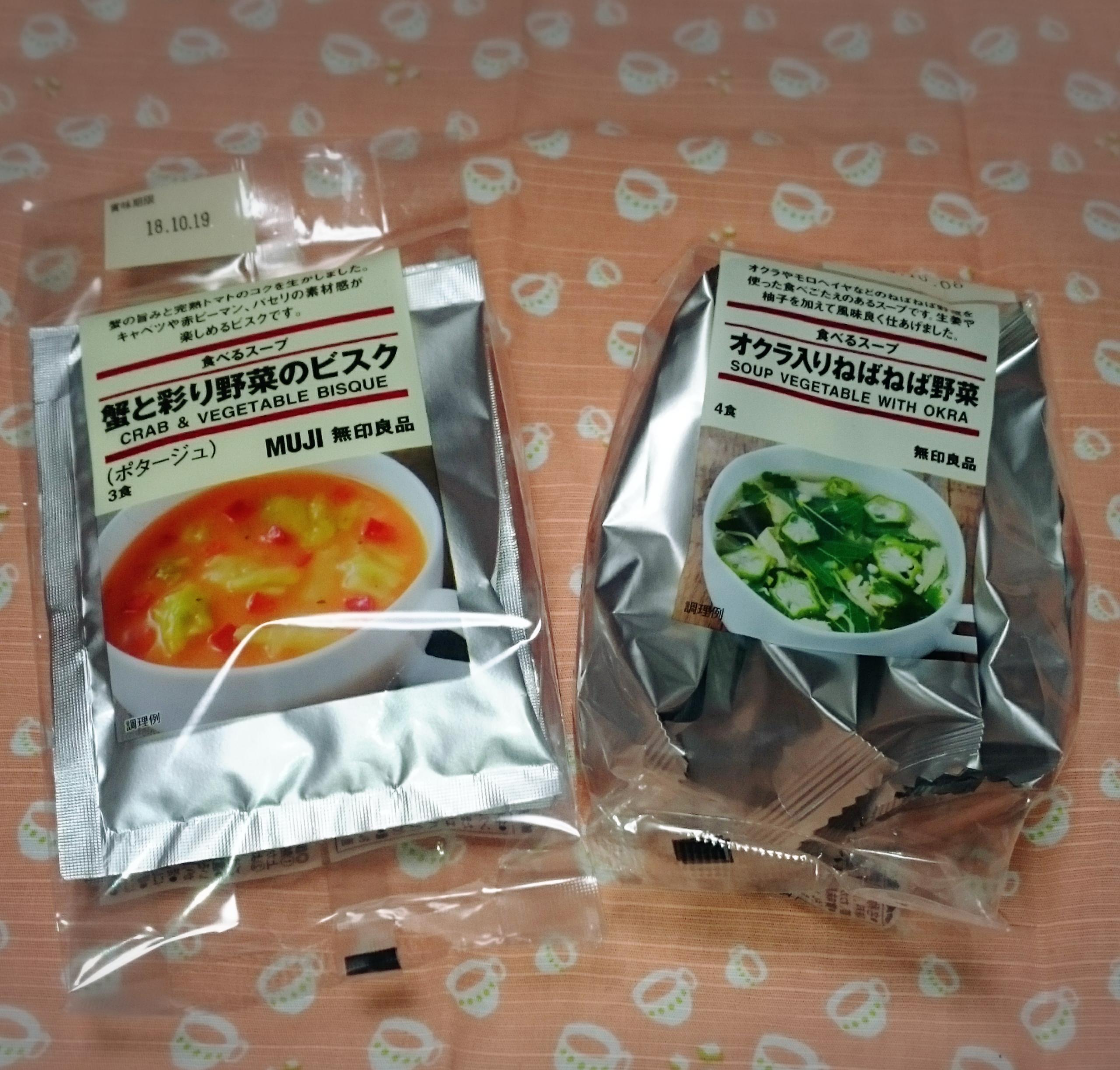 【無印良品週間開催中】ランチにおすすめ!無印良品の食べるスープ