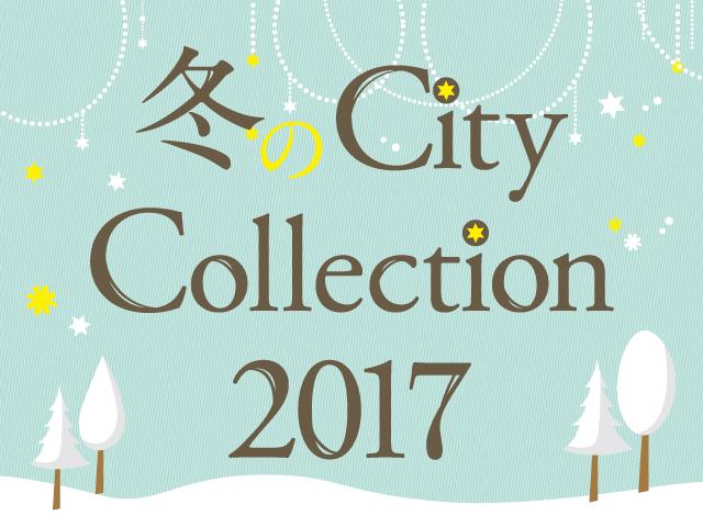 冬のCityCollection2017