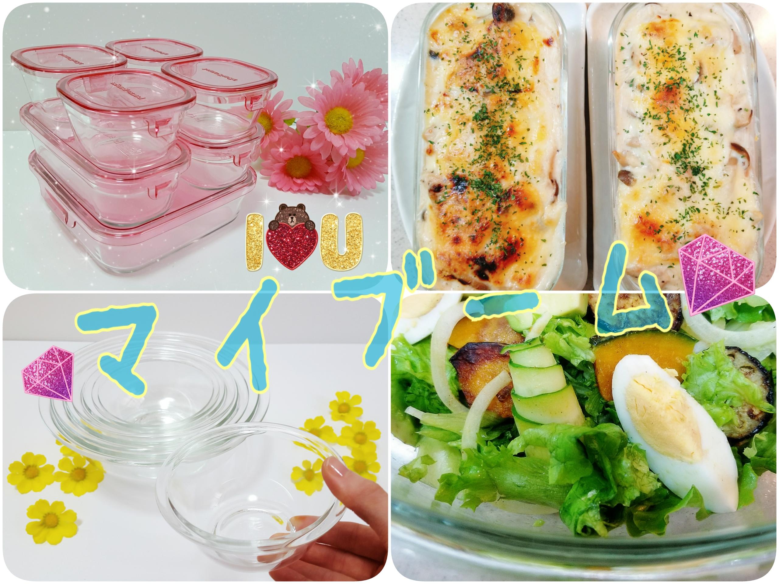 マイブーム❤️全てが楽しい耐熱ガラス食器