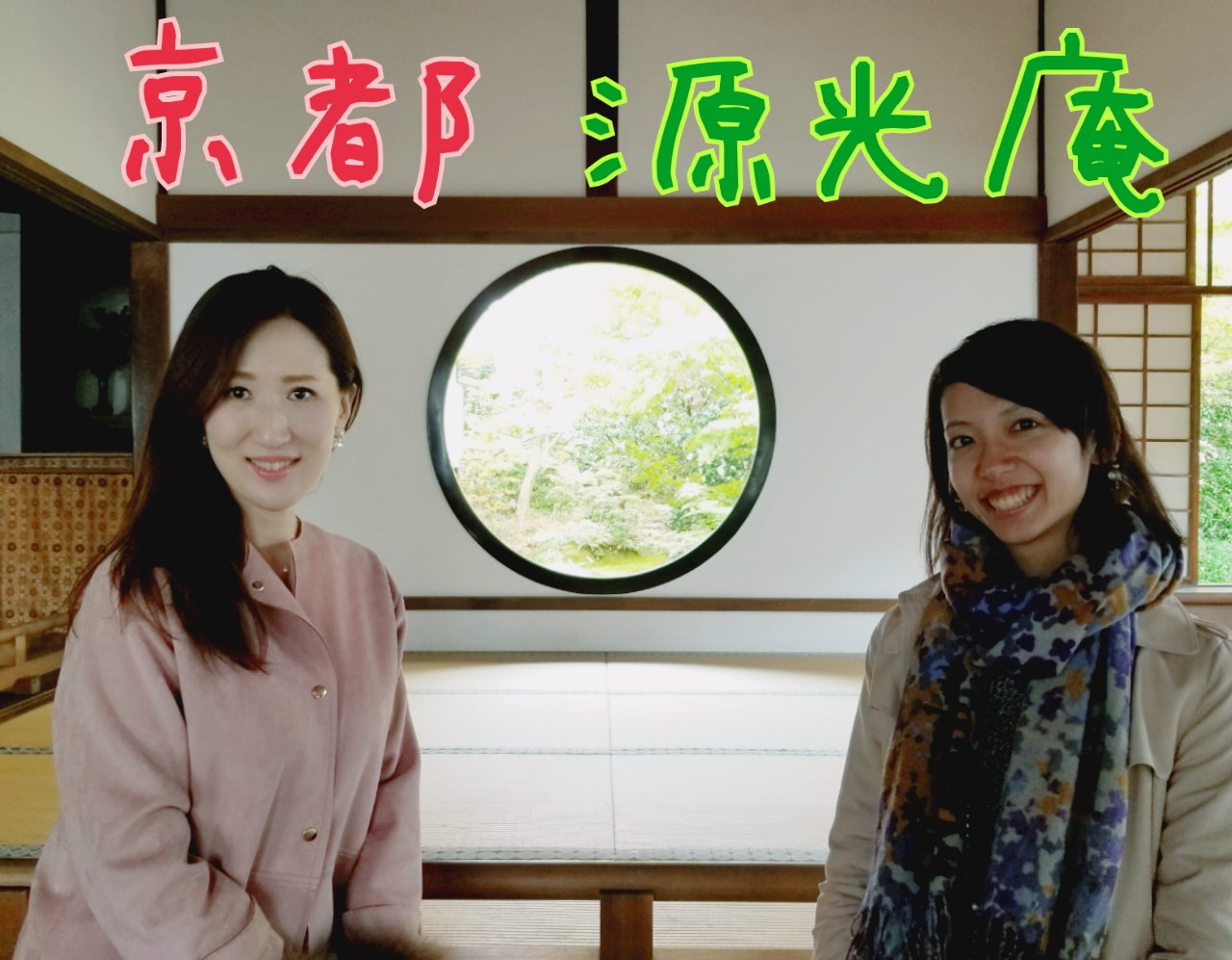迷いと悟りの窓♥京都で有名な源光庵❤️トムちゃんと