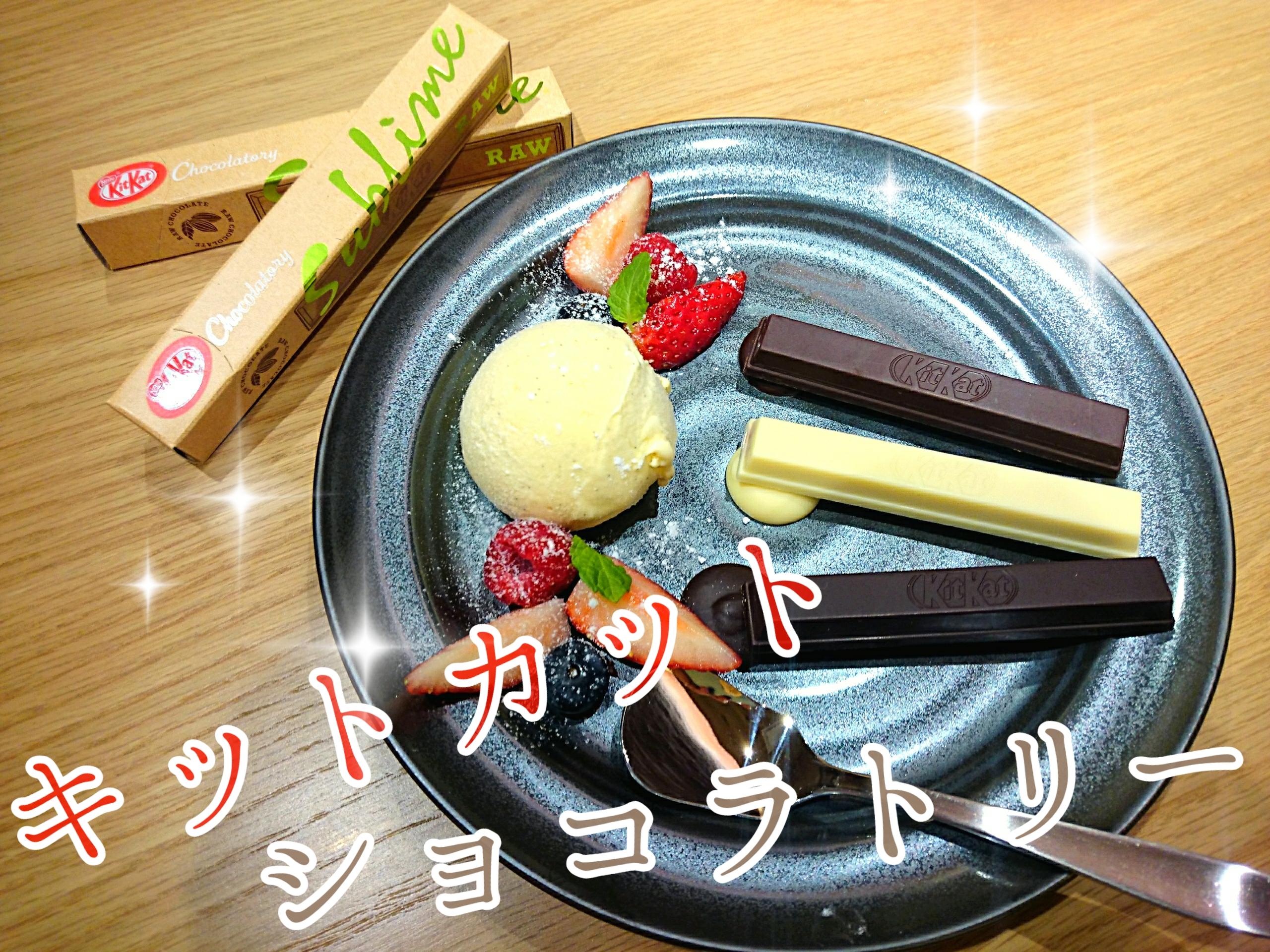 【試食会】inキットカットショコラトリーカフェ銀座♡