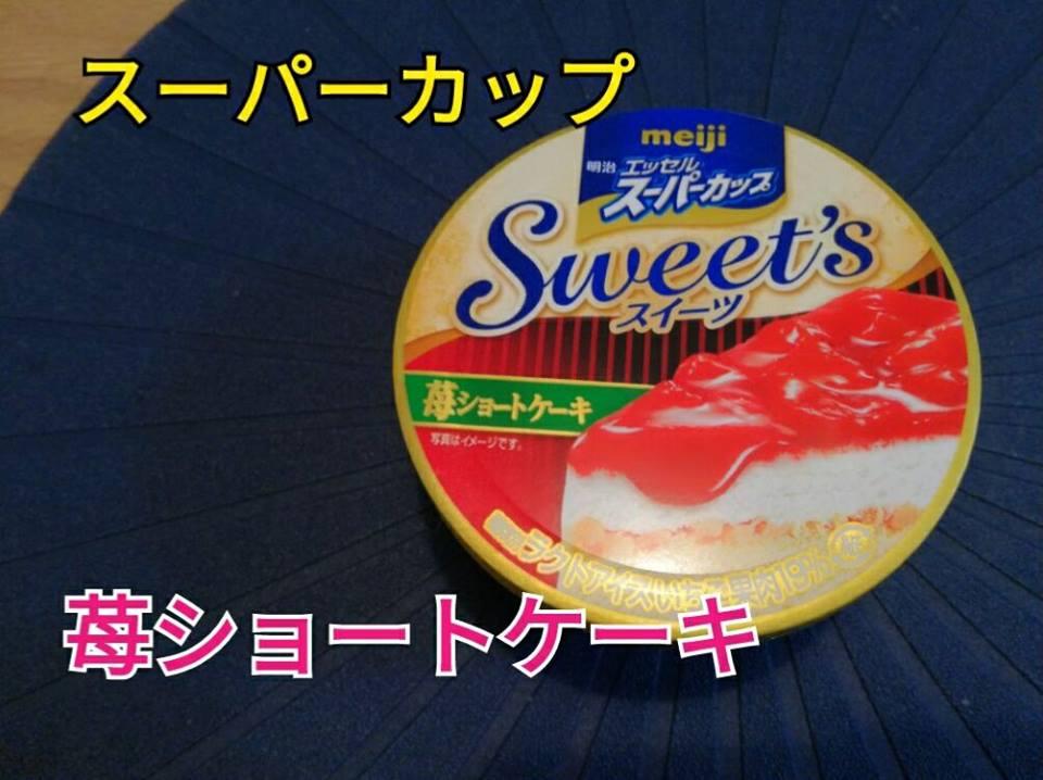 まるで本物!絶品スーパーカップ苺ショートケーキ♡