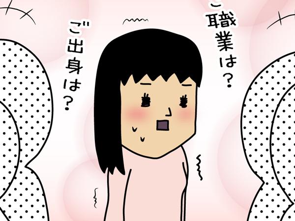"""悲願の""""枯れ女子""""卒業! 必死の恋活、その行方は…?"""