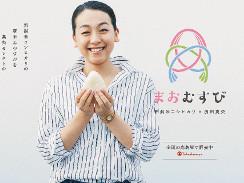 新潟米コシヒカリ×浅田真央「まおむすび」第2弾登場