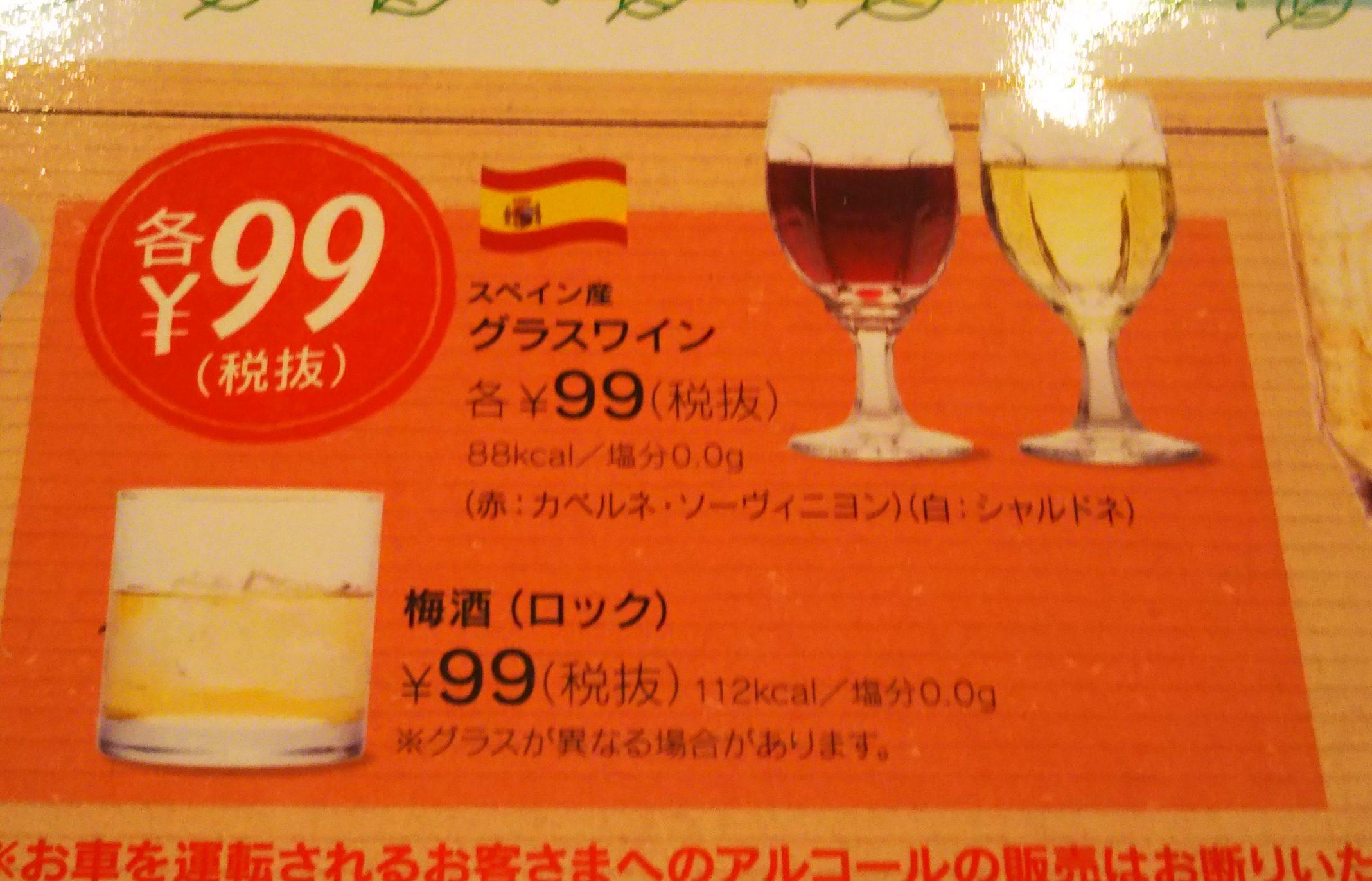 【ファミレス】99円で梅酒ロック!ちょこっと飲みにも!