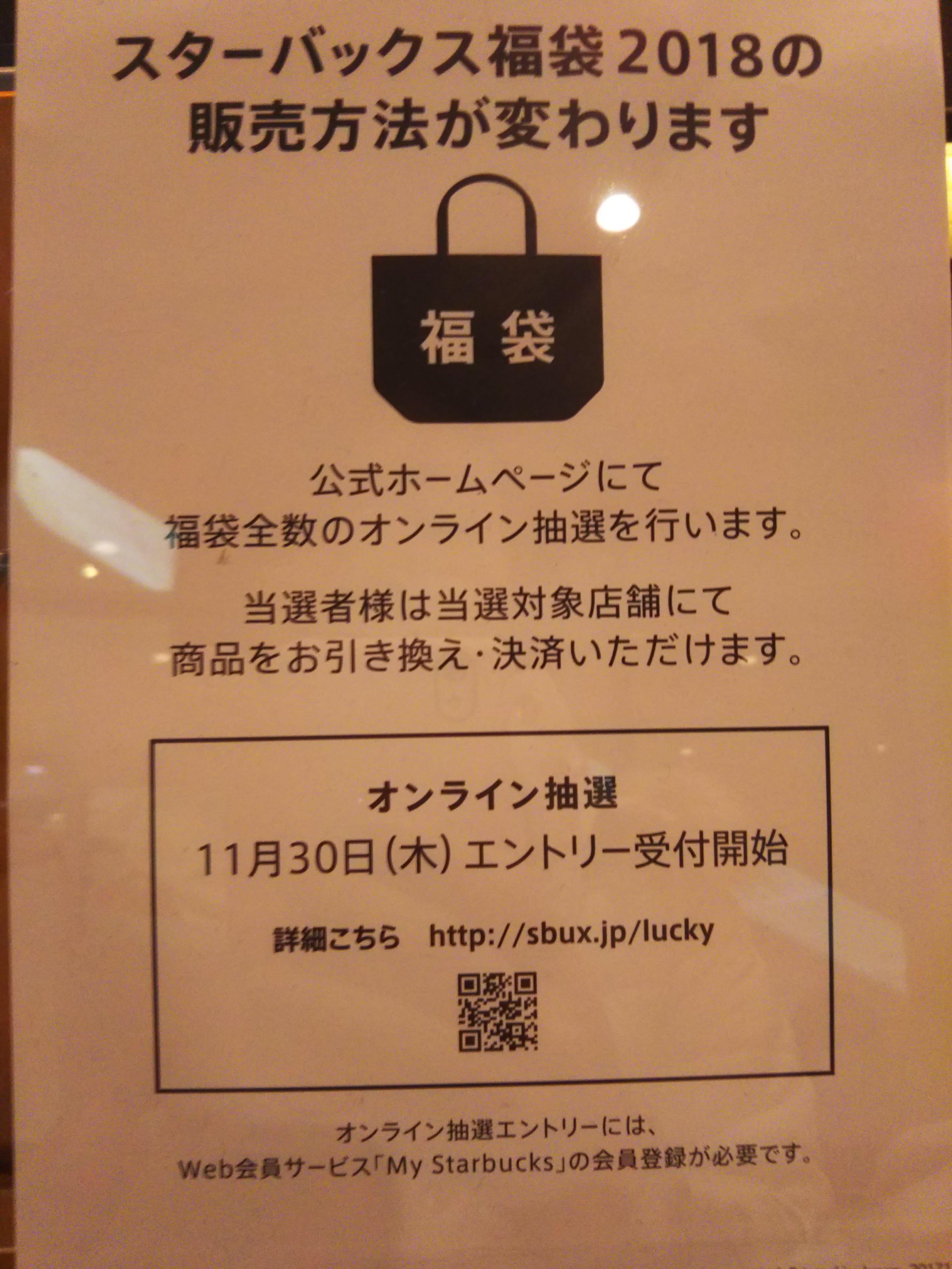 【スタバ福袋2018】11月30日~受付開始!今年は抽選販売だよ!