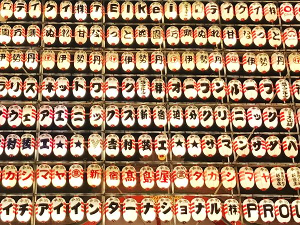 1,000灯以上の提灯は圧巻!年末の風物詩、新宿花園神社「酉の市」