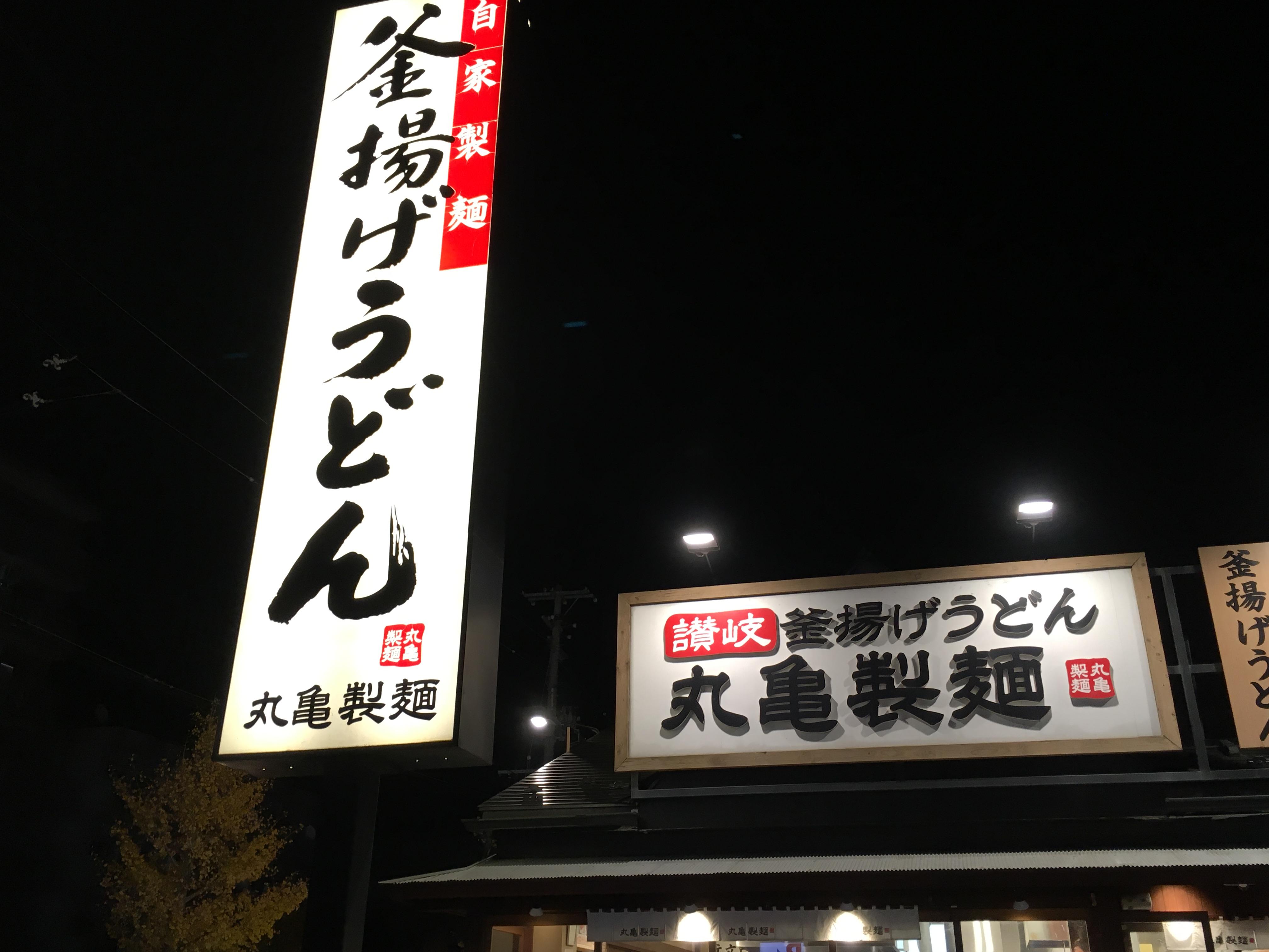 今日まで!夜限定・丸亀製麺で新メニューが半額で食べられます!
