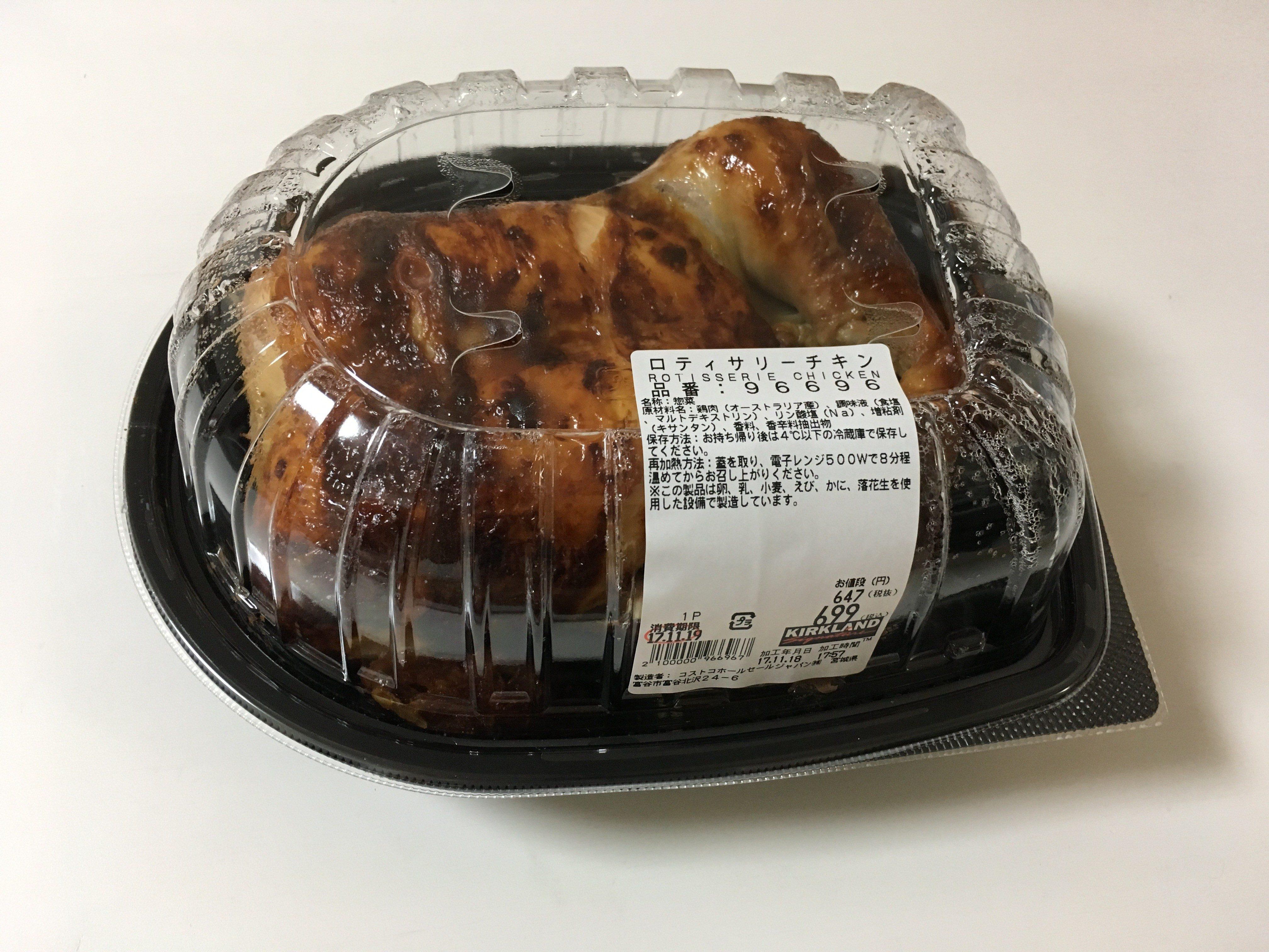 【コストコ】TVでも紹介された一番人気のフード商品のお味は?!