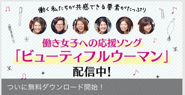 【働き女子応援ソングプロジェクト】働く女性へ仙台から送る応援ソング!