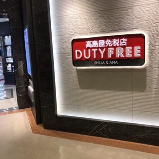 免税店は都内のデパートがお得?!新宿高島屋の免税店で事前にお買い物!