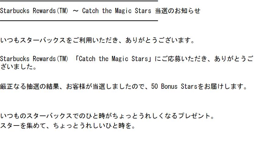 【スタバ】50 Bonus Stars当選♪とりあえずエントリーが大事