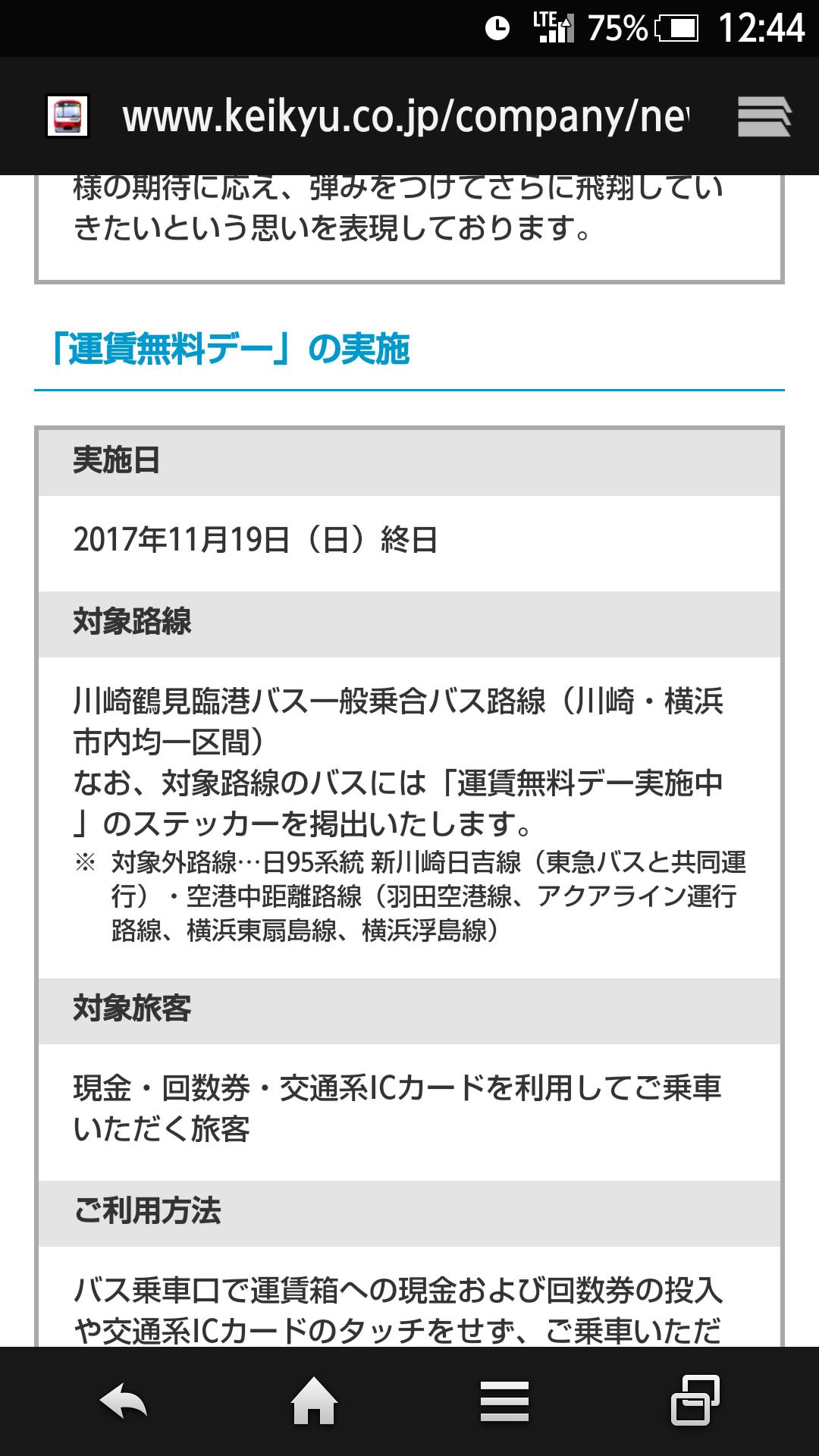 11/19(日)限定!1日臨港バス無料Day♪今週末のおでかけに♪