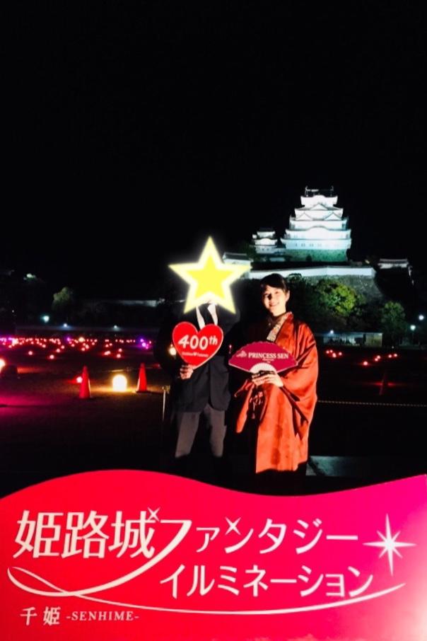 【イルミ情報】まばゆい姫路城、光輝く夜景をあなたに